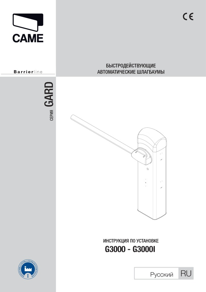 Инструкция по установке шлагбаума Gard 3000