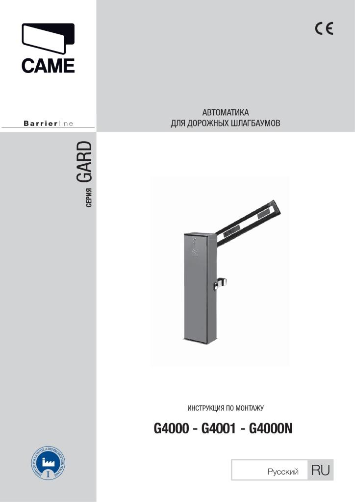 Инструкция по установке шлагбаума Gard 4000