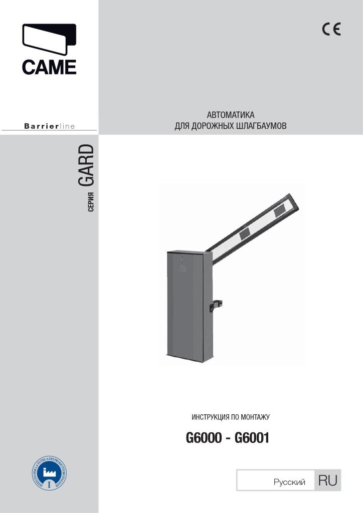 Инструкция по установке шлагбаума Gard 6000