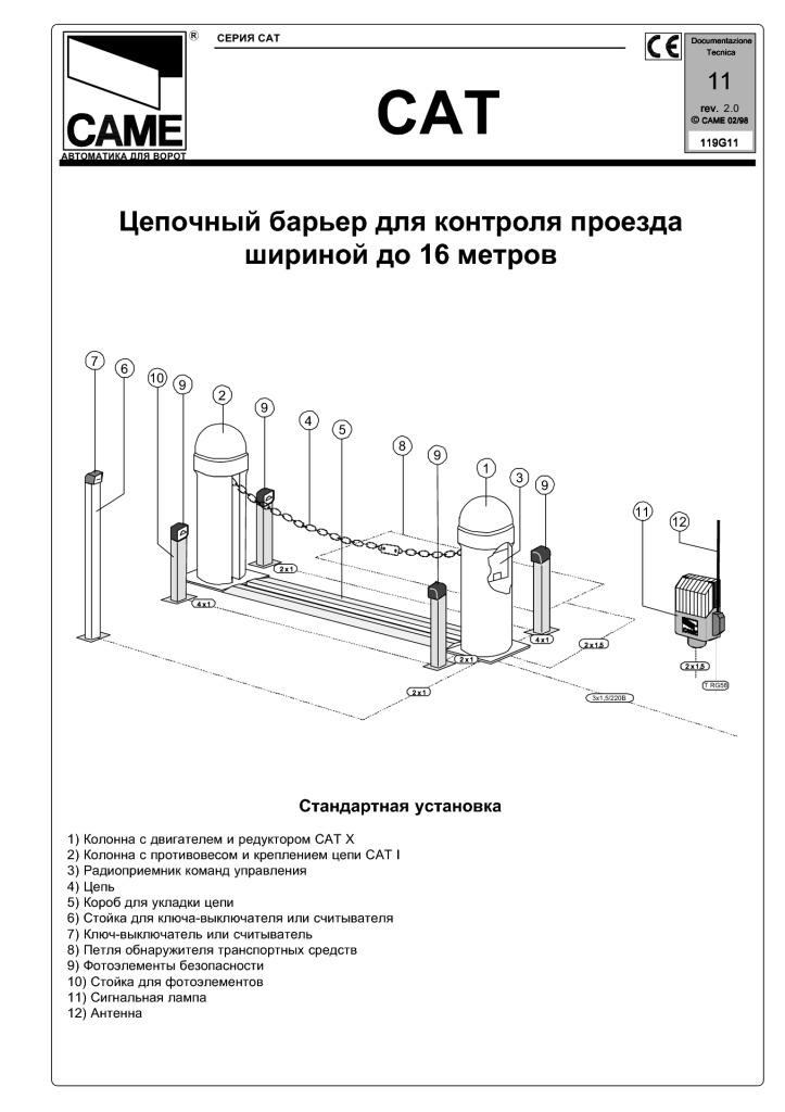 Инструкция по монтажу цепного автоматического барьера Came Cat-X