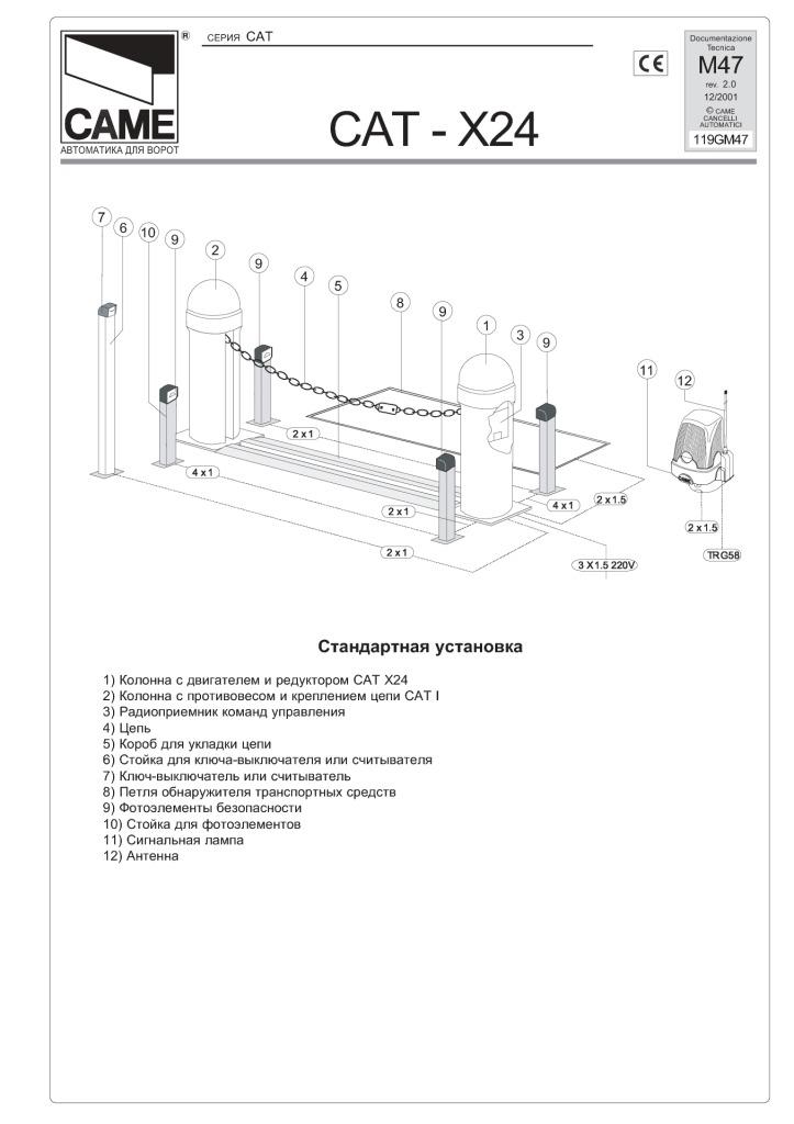Инструкция по монтажу цепного автоматического барьера Came Cat-X24