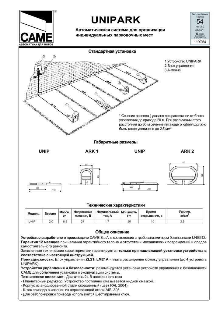 Инструкция по монтажу арочного барьера Came Unipark