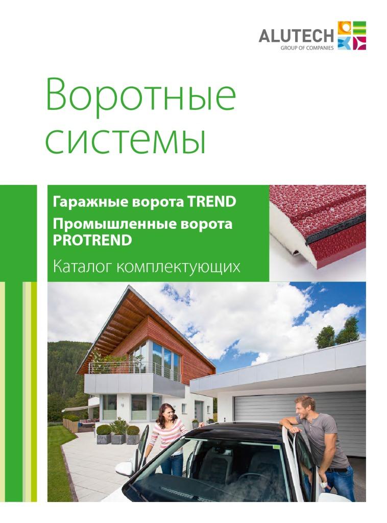 thumbnail of vorota-trend