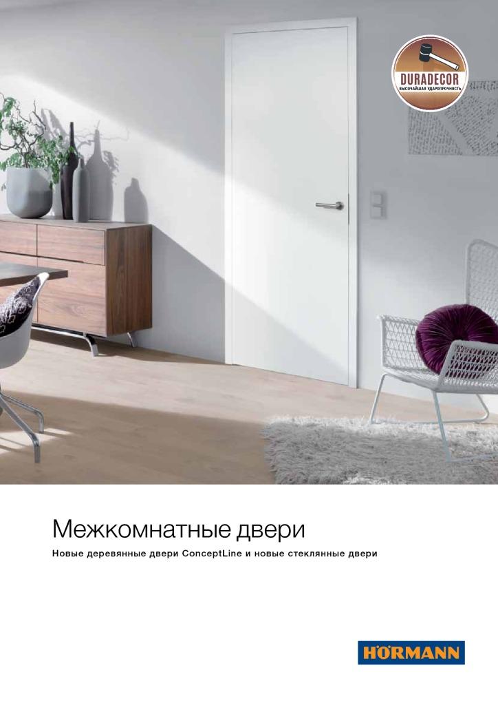 thumbnail of Mezhkomnatnye-dveri