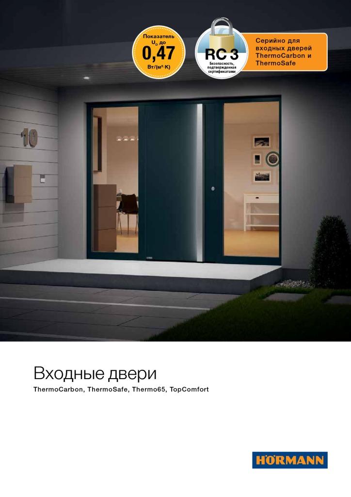 thumbnail of Vhodnye-dveri